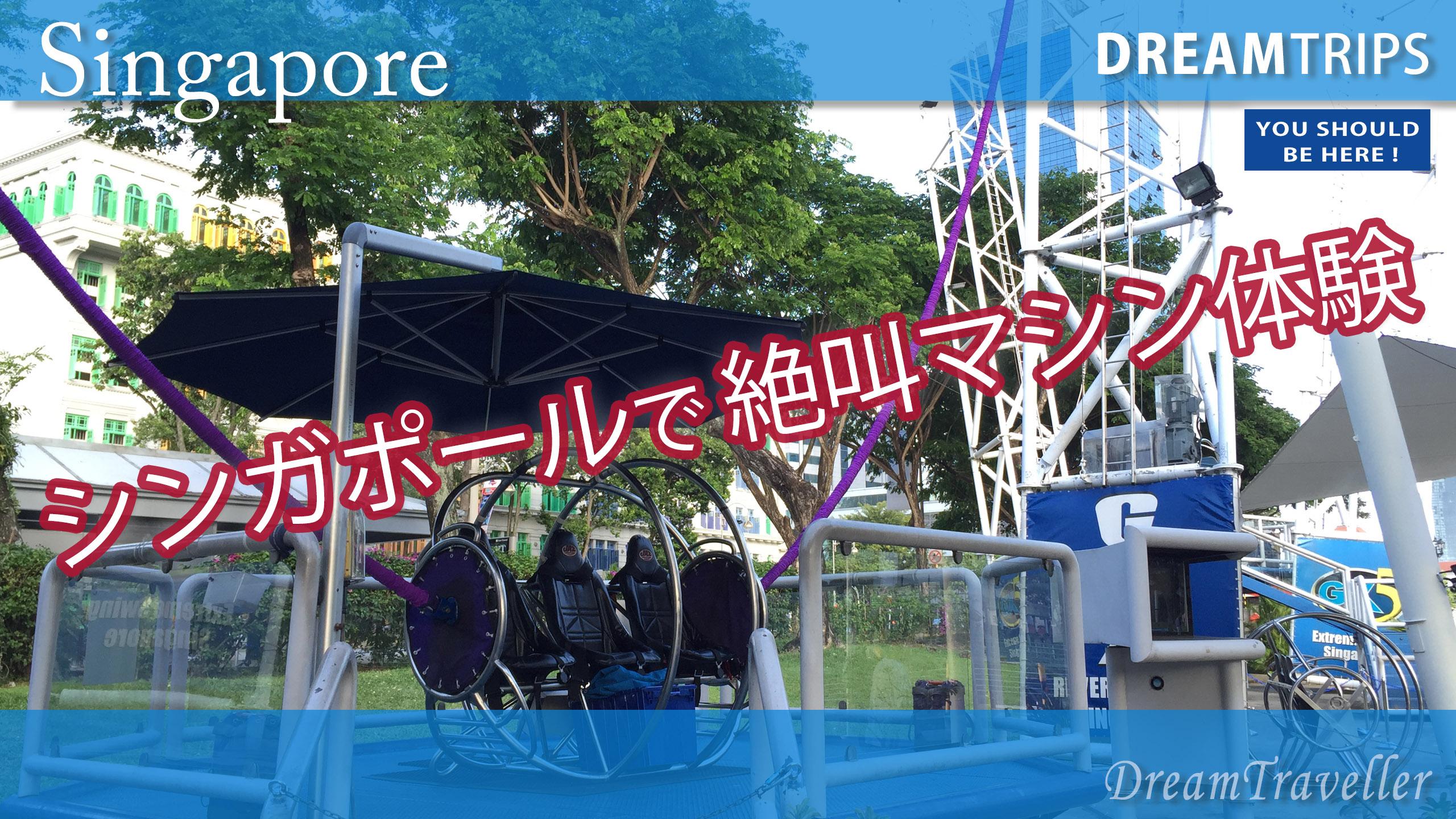 【シンガポールで絶叫マシン体験】時速200Kmのスピードで上空60mに放り出される究極の逆バンジー