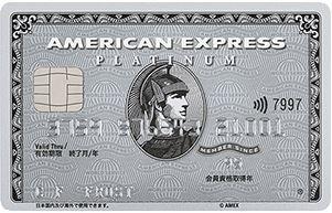 アメックスプラチナ 14万円の年会費は特典を使えばカンタンに元がとれます